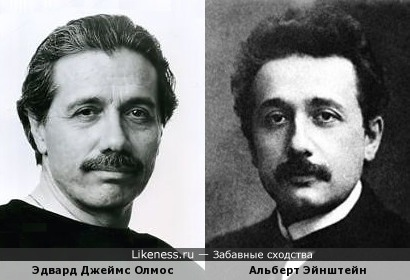 Эдвард Джеймс Олмос похож на Эйнштейна