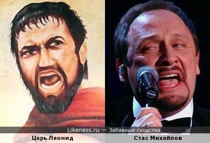 Царь Леонид похож на царя Стасика