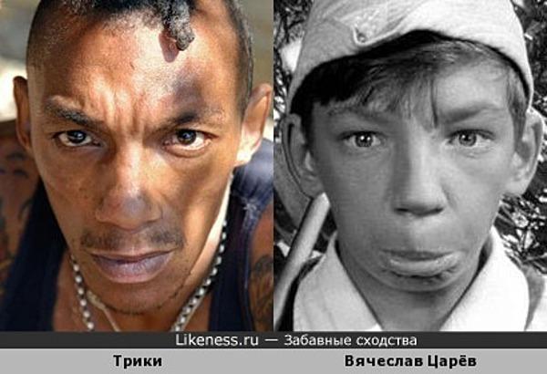 Трики похож на Вячеслава Царёва