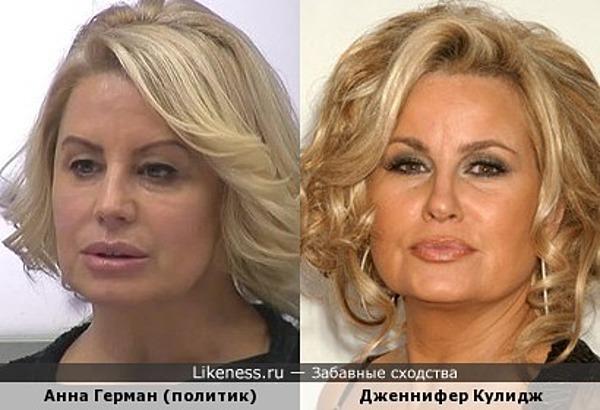 "Политик Анна Герман напомнила ""маму Стифлера""."