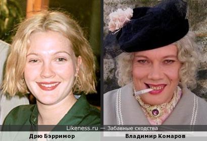 Дрю Бэрримор похожа на Владимира Комарова