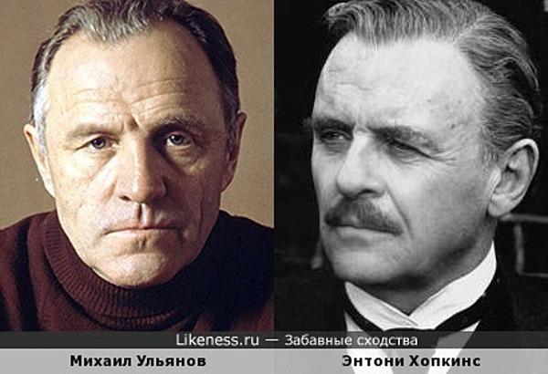 Михаил Ульянов и Энтони Хопкинс