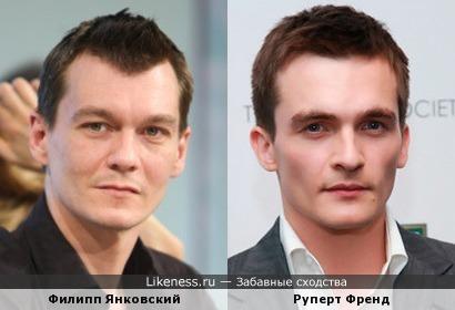 Филипп Янковский и Руперт Френд