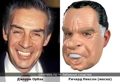 Джерри Орбак похож на маску Никсона