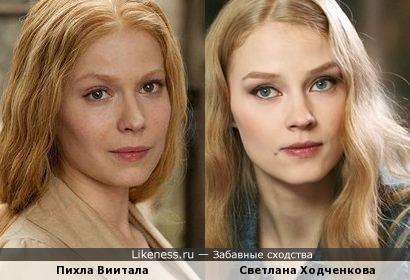 Пихла Виитала напомнила Светлану Ходченкову