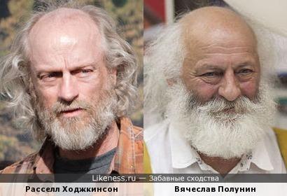 Расселл Ходжкинсон и Вячеслав Полунин