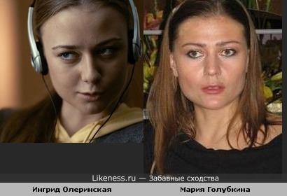 Ингрид Олеринская похожа на Марию Голубкину