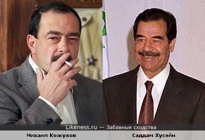 Михаил Кожухов и Саддам Хусейн - братья?