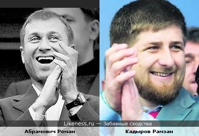 Роман Абрамовиз и Рамзан Кадыров похожи