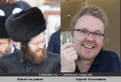 Равин из Израиля похож на Сергея Стиллавина