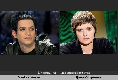 Брайан Молко похож на Дуню Смирнову
