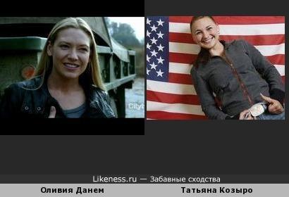 Татьяна Козыро похожа на Оливию Данем