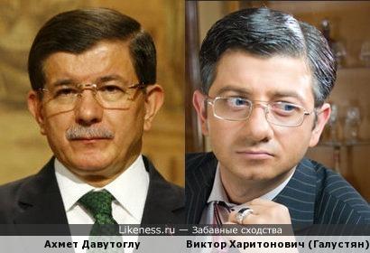 Премьер Турции похож на Виктора Харитоновича из Нашей Раши