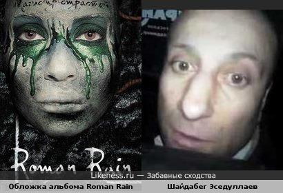 Шайдабег Эседуллаев и обложка альбома Roman Rain'a