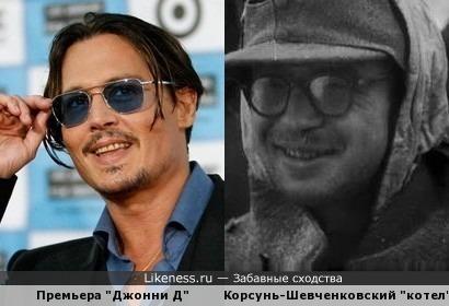 Джонни Депп в июне 2009 и феврале 1944