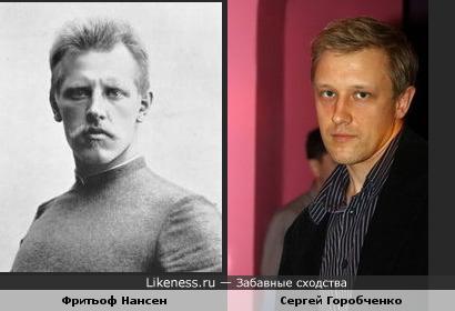 Фритьоф Нансен похож на Сергея Горобченко