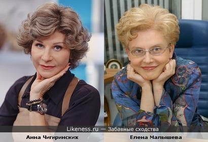 У Анны Чигиринских и Елены Малышевой есть что-то общее)
