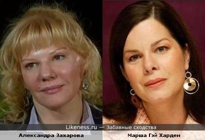 Александра Захарова и Марша Гэй Харден похожи
