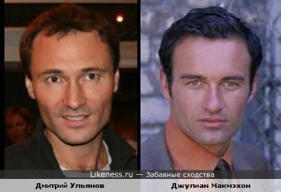 Дмитрий Ульянов похож на Джулиана Макмэхона