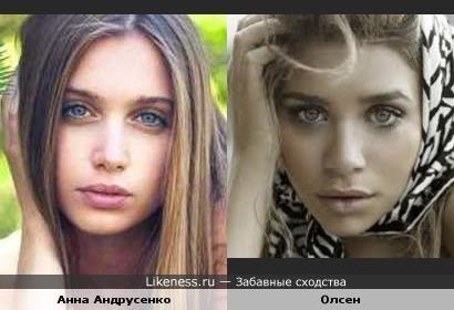 Анна Андрусенко напоминает сестер Олсен