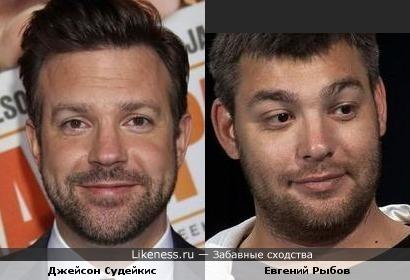 Джейсон Судейкис и Евгений Рыбов похожи