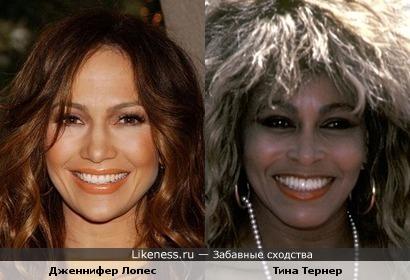 Дженнифер и Тина иногда похожи