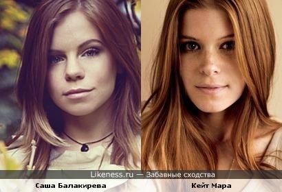 Саша Балакирева и Кейт Мара немного похожи