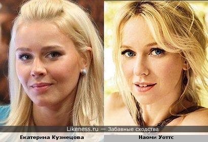 "Екатерина Кузнецова (сериал ""Кухня"") похожа на Наоми Уоттс"
