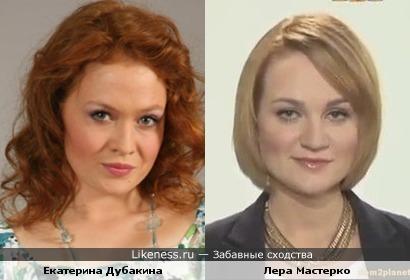 Екатерина Дубакина напомнила Леру Мастерко