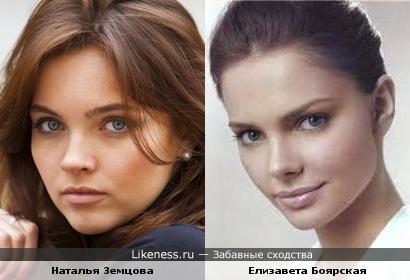 Наталья Земцова и Елизавета Боярская иногда похожи