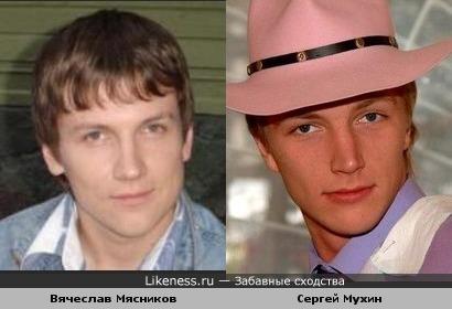 Сергей Мухин похож на Вячеслава Мясникова