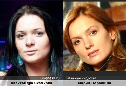 Александра Скачкова похожа на Марию Порошину