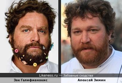 Зак Галифианакис и Алексей Зимин похожи