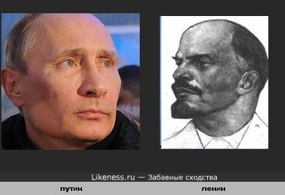 путин-ленин