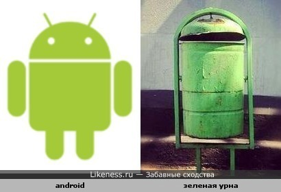 android - урна