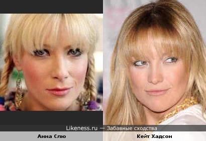 Анна Слю похожа на Кейт Хадсон