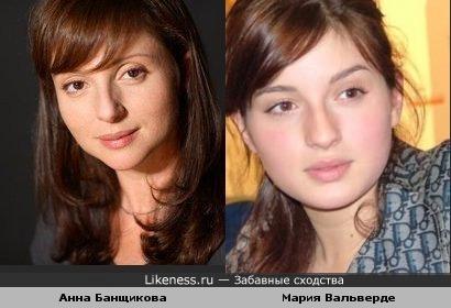 Мария Вальверде похожа на Анну Банщикову