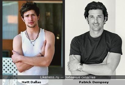 Ну они точно родственники: Мэтт Даллас похож на Патрика Демпси