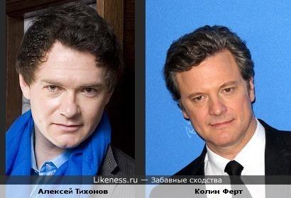 Алексей Тихонов похож на Колина Ферта