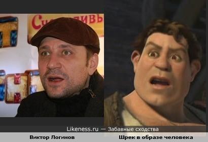 Шрек в образе человека похож на Виктора Логинова