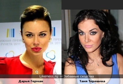 Дарья Герман похожа на Таню Терешину
