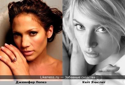 Дженифер Лопез похожа на Кейт Уинслет