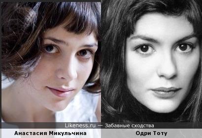Анастасия Микульчина похожа на Одри Тоту