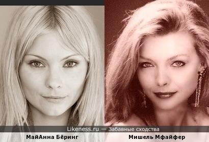 МайАнна Бёринг похожа на Мишель Пфайфер