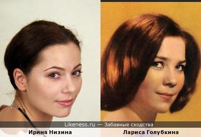 Ирина Низина похожв на Ларису Глубкину