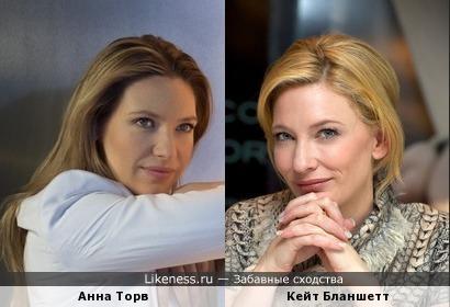 Анна Торв похожа на Кейт Бланшетт