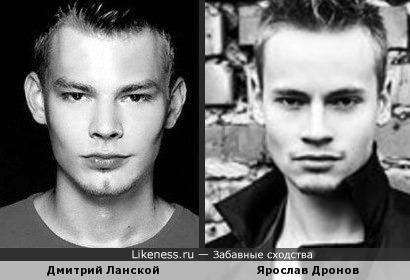 Ярослав Дронов похож на Дмитрия Ланского