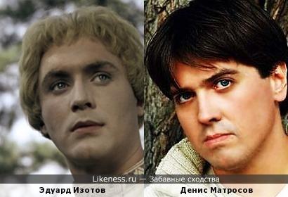 Денис Матросов похож на Эдуарда Изотова