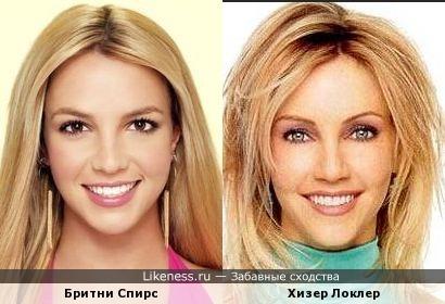 Бритни Спирс похожа на Хизер Локлер