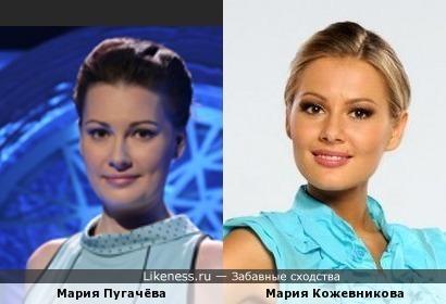 Мария Пугачёва похожа на Марию Кожевникову.